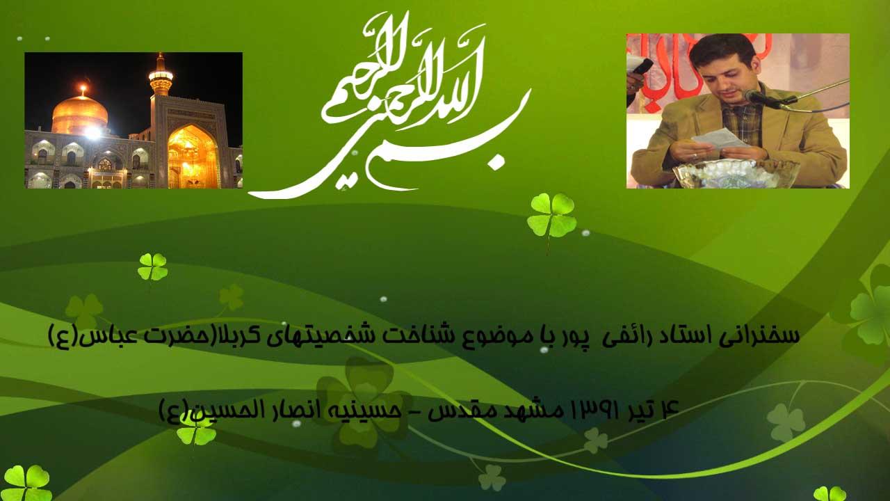 http://hosseinsheva.persiangig.com/image/Ostad-Raefipoor-Mashhad-4Tir-91.jpg